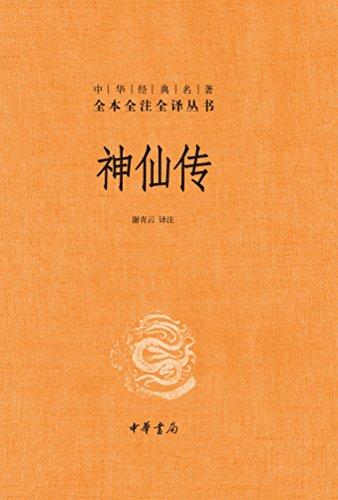 神仙传(全本全注全译)