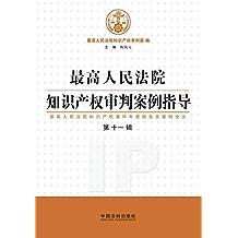 最高人民法院知识产权审判案例指导(第十一辑)