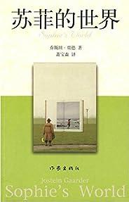 蘇菲的世界-喬斯坦·賈德系列(20世紀西方社會公認的ZUI優秀的哲學通俗讀物之一,豆瓣8.5分,10萬+評論,一本風靡世界的哲學啟蒙書)