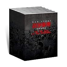 战争事典(036-040)(套装共5册) (好看、有趣、通俗的人文、战争、历史出版读物!)