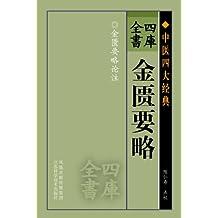 四库全书:金匮要略 (中医四大经典)