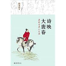 诗映大唐春——唐诗与唐人生活