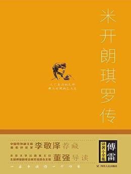 """""""傅雷译著小全集·米开朗琪罗传"""",作者:[罗曼·罗兰]"""