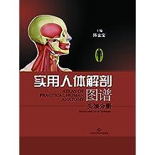 实用人体解剖图谱·头颈分册