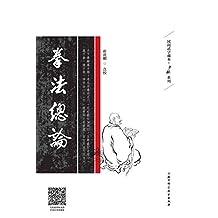 拳法总论(红格本):民间武林求之不得的少林秘典;包含擒拿、少林、地弓、八翻及枪棍等内容