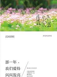 江国香织:那一年,我们爱得闪闪发亮(与村上春树、安妮宝贝齐名,江国香织代表作。诉说爱情中那些身不由己的事。)