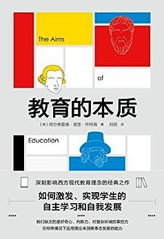 """""""教育的本质"""",作者:[[英]阿尔弗雷德·诺思·怀特海, 刘钥]"""