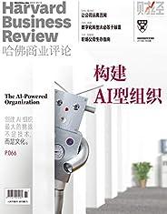构建AI型组织(《哈佛商业评论》2019年第7期/全12期)