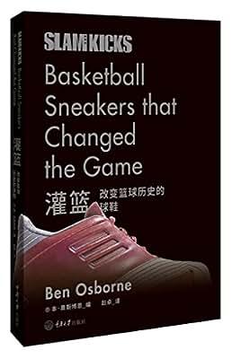 灌篮:改变篮球历史的球鞋.pdf