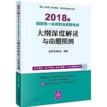 司法考试2018 2018年国家统一法律职业资格考试大纲深度解读与命题预测