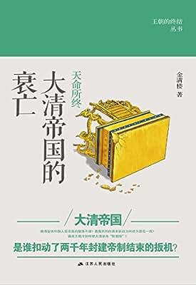 天命所终:大清帝国的衰亡.pdf