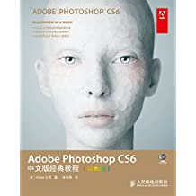 Adobe Photoshop CS6中文版经典教程(彩色版)(异步图书) (Adobe公司经典教程)