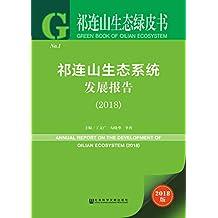 祁连山生态系统发展报告 (2018) (祁连山生态绿皮书)