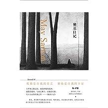 独居日记(梅•萨藤作品)