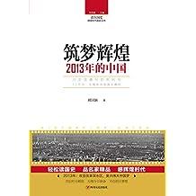 筑梦辉煌:2013年的中国