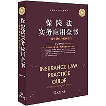保险法实务应用全书:操作要点与案例指引