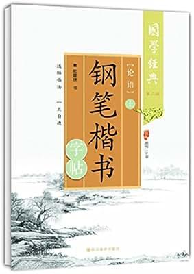 《论语》钢笔楷书字帖. 上.pdf