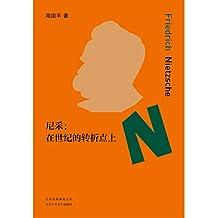 尼采:在世纪的转折点上(尼采系列)