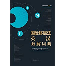 国际移民法英汉双解词典