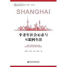 中老年社会心态与互联网生活 (上海研究院智库报告系列)
