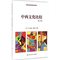 高等学校通识课程系列教材:中西文化比较(第2版)