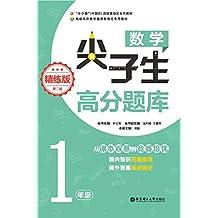 数学尖子生高分题库(精练版)(1年级)(第二版)