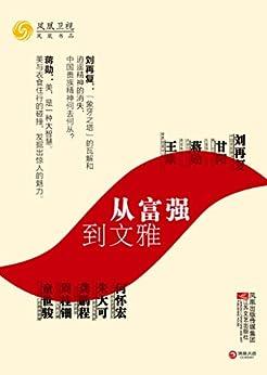 """""""从富强到文雅 (博集畅销文学系列)"""",作者:[凤凰书品]"""