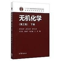 武汉南开吉林大学 无机化学 宋天佑 第三版 上下册 高等教育出版社