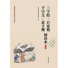 《三字经·百家姓·千字文·弟子规诵读本》(插图版)