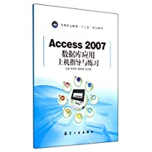 "Access 2007数据库应用上机指导与练习 (中等职业教育""十二五""规划教材)"
