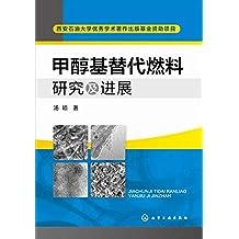 甲醇基替代燃料研究及进展