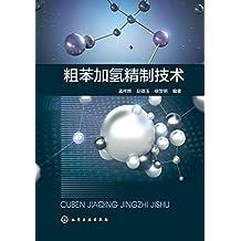 粗苯加氢精制技术