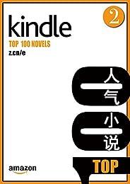 Kindle TOP 100 人氣小說(第二期)