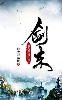 """""""剑来9:天上月"""",作者:[烽火戏诸侯]"""