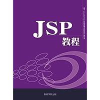 JSP 教程(极客学院)