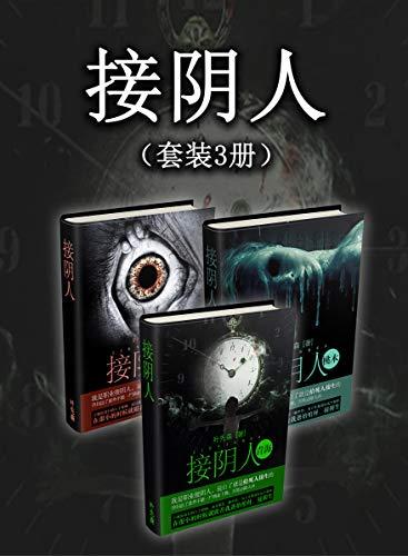 接阴人(套装3册)