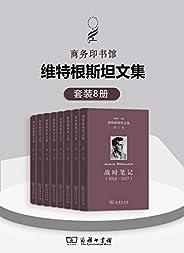 """維特根斯坦文集(套裝全8卷) (20世紀最有影響力的哲學家之一,他的哲學曾經震動了西方哲學界,他的好友兼老師英國哲學家羅素稱與他的相識是一生中""""最令人興奮的智慧探險之一""""。8冊全集,名社作品,哲學經典必讀!)"""