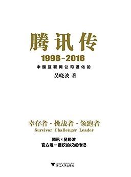 """""""腾讯传1998—2016(腾讯官方唯一授权的权威传记,著名财经作家吴晓波倾力之作!)"""",作者:[吴晓波]"""
