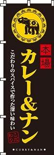 Nakari&nan 场地咖喱&南