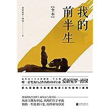 我的前半生:全本(九项奥斯卡金像奖电影《末代皇帝》原著,全本首次精装升级。本书以(灰皮本)为底本,国内众多名家匠心审阅修订,纠正以往版本二百三十六个错误知识点,唯一为自己做传的中国最后一位皇帝)