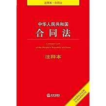 中华人民共和国合同法(注释本)(含最新民法总则)(含司法解释注释)