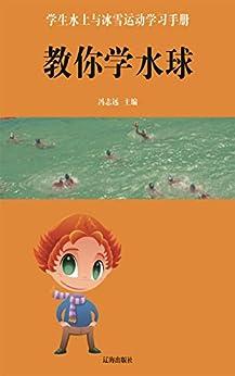 """""""教你学水球 (学生水上与冰雪运动学习手册 4)"""",作者:[冯志远]"""