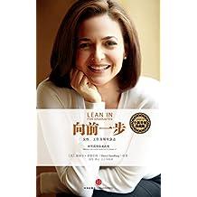 向前一步(珍藏版)( 作为全球最成功的女性之一,曾连续7周稳居亚马逊总榜首!超过8周长踞《纽约时报》非虚构类畅销书排行榜冠军!)