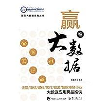 赢在大数据:金融/电信/媒体/医疗/旅游/数据市场行业大数据应用典型案例 (赢在大数据系列丛书)
