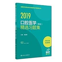 2019口腔医学(综合)精选习题集 适用353 朱亚琴 主编 9787117278966