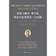 投资大师肯·费雪说,投资中最重要的三个问题