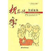 新农村笑话集锦 (新农村文化建设丛书)