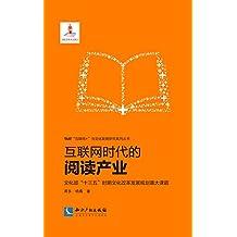 """互联网时代的阅读产业 (""""互联网+""""与文化发展研究系列丛书)"""
