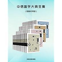 中信国学大典全集(套装共50册)