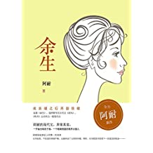 余生(《大江大河》《欢乐颂》《都挺好》作者阿耐高口碑作品!讲述商业女强人于扬的传奇半生!)
